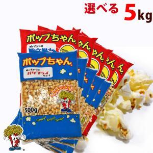 ポップコーン豆 5kg  バタフライ or マッシュルーム タイプ 500g×10袋 約2500人分 種|fescogroup