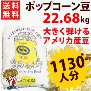 ポップコーン豆 バタフライ 22.68kg PLATINUMアメリカ産 プレファード|fescogroup