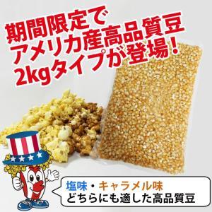 ポップコーン ポップコーン豆 バタフライGOLDタイプ 2kg アメリカ産 プレファード  種|fescogroup