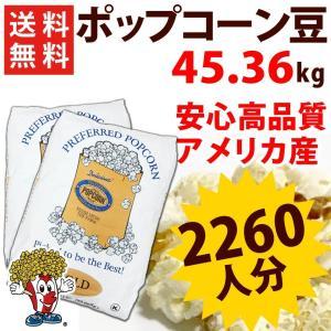 ポップコーン ポップコーン豆 バタフライGOLDタイプ 22.68g ×2袋 約1130人分 アメリカ産 プレファード  種 業務用 イベント向け|fescogroup