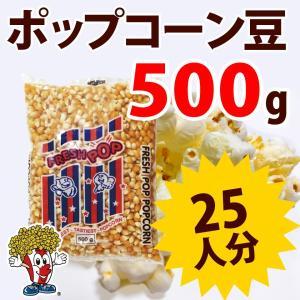 ポップコーン ポップコーン豆 バタフライタイプ 500g 約25人分 種|fescogroup