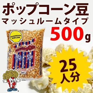ポップコーン ポップコーン豆 マッシュルームタイプ 500g 約25人分 種|fescogroup