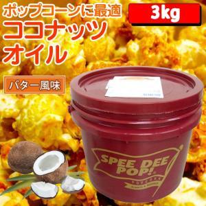 ポップコーン ココナッツオイル バター風味あり 3kg オイル|fescogroup