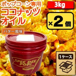 ポップコーン ココナッツオイル バター風味あり 3kg×2個 オイル|fescogroup