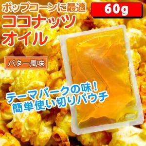 ポップコーン ココナッツオイル60g 黄・バター風味 オイル|fescogroup