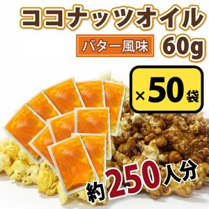 ポップコーン ココナッツオイル60g×50袋 3Kg 黄・バター風味 オイル|fescogroup