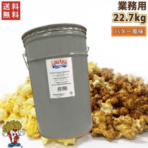 ポップコーン 送料無料ココナッツオイル 22.7kg 黄・バター風味 オイル|fescogroup