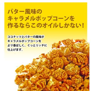 ポップコーン 送料無料ココナッツオイル 22.7kg 黄・バター風味 オイル|fescogroup|04