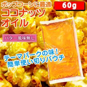 ポップコーン ポップちゃんオイル 60g 黄・バター風味無し オイル|fescogroup