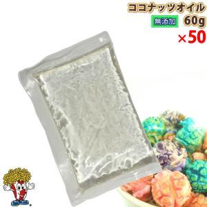 ポップコーン ココナッツオイル 60g×50袋 3Kg 白 無添加 無香料 無着色 オイル|fescogroup