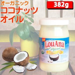 ポップコーン オーガニックココナッツオイル 396g 無添加・無香料・無着色 LOUANA オイル|fescogroup