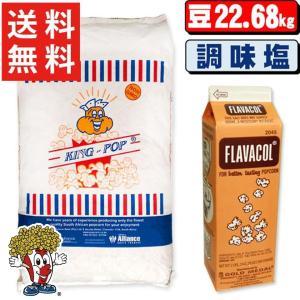 4種から選べる業務用ポップコーン豆22.68kg + バターソルト992gセット|fescogroup