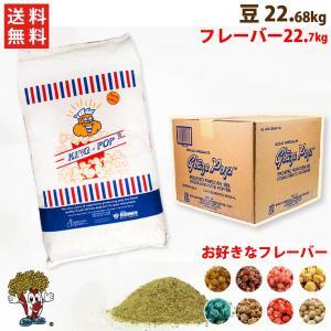 4種から選べる業務用ポップコーン豆22.68kg + キャラメルフレーバー or 選べるカラフルフレーバー22.7kgセット|fescogroup