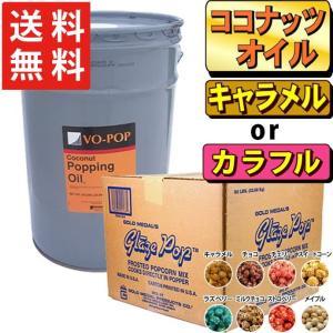 ポップコーン キャラメルフレーバー or カラフルフレーバー22.7kg + ココナッツオイル22.7kgセット 材料セット|fescogroup