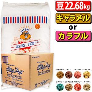 ポップコーン KINGポップコーン豆 バタフライタイプ 22.68kg + キャラメル or カラフルフレーバー22.7kg|fescogroup