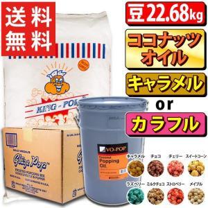 ポップコーン KINGバタフライ豆22.68kg + キャラメル or カラフルフレーバー22.7kg + ココナッツオイル22.7kgセット|fescogroup