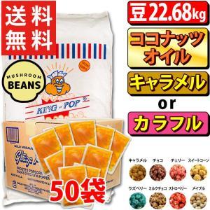 ポップコーン KINGポップコーン豆 マッシュルームタイプ 22.68kg + キャラメル22.7kg + ココナッツオイル黄・バター風味 60g×50個|fescogroup