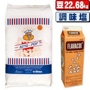 ポップコーン KINGポップコーン豆 バタフライタイプ 22.68kg + バターソルトフレーバー992g|fescogroup