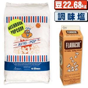 ポップコーン ポップコーン豆 マッシュルームタイプ 22.68kg +バターソルトフレーバー992g|fescogroup