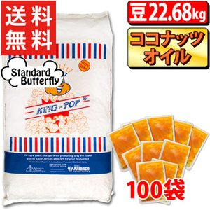 ポップコーン KINGポップコーン豆 バタフライタイプ 22.68kg + ココナッツオイル黄・バター風味 60g×100個|fescogroup