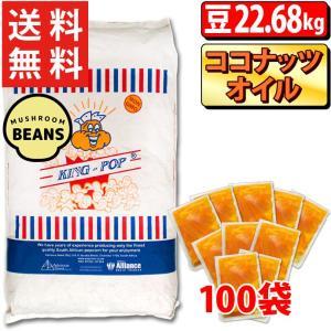 ポップコーン KINGポップコーン豆 マッシュルームタイプ 22.68kg + ココナッツオイル黄・バター風味 60g×100個|fescogroup