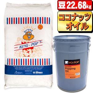 ポップコーン KINGバタフライ豆22.68kg + ココナッツオイル22.7kg バター風味 or バター風味なしセット|fescogroup