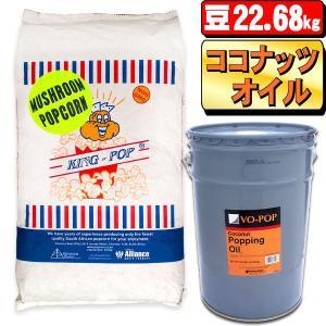 ポップコーン KINGポップコーン豆 マッシュルームタイプ 22.68kg + ココナッツオイル22.7kg バター風味 or バター風味なしセット|fescogroup