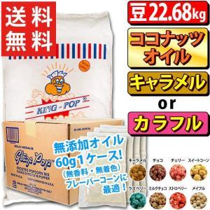 ポップコーン KINGバタフライ豆22.68kg + キャラメル or カラフルフレーバー22.7kg + ココナッツオイル 無添加60g×180袋セット|fescogroup