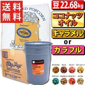 ポップコーン プレファード バタフライ豆 GOLD 22.68kg + キャラメル or カラフルフレーバー22.7kg + ココナッツオイル バター風味あり 22.7kg|fescogroup