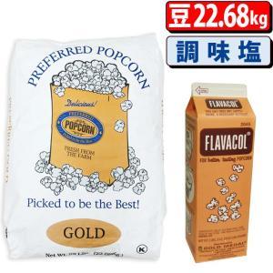ポップコーン プレファード バタフライ豆 GOLD 22.68kg + バターソルトフレーバー992g|fescogroup