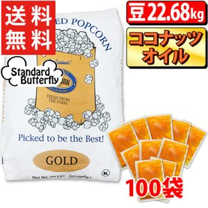 ポップコーン プレファード バタフライ豆 GOLD 22.68kg + ココナッツオイル黄・バター風味 60g×100個|fescogroup