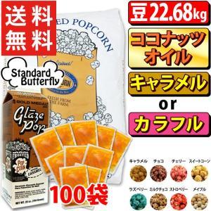 ポップコーン プレファード バタフライ豆 GOLD 22.68kg + キャラメル or カラフルフレーバー794kg×12本 + ココナッツオイル黄・バター風味 60g×100個|fescogroup