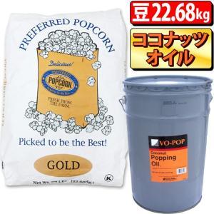 ポップコーン プレファード バタフライ豆 GOLD 22.68kg + ココナッツオイル22.7kg バター風味 or バター風味なしセット|fescogroup