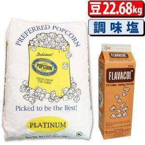 ポップコーン プレファード バタフライ豆 PLATINUM 22.68kg + バターソルトフレーバー992g|fescogroup
