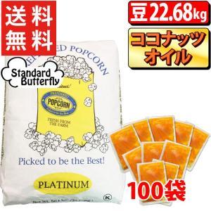 ポップコーン プレファード バタフライ豆 PLATINUM 22.68kg + ココナッツオイル黄・バター風味 60g×100個|fescogroup