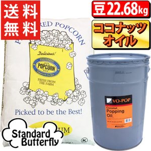 ポップコーン プレファード バタフライ豆 PLATINUM 22.68kg + ココナッツオイル22.7kg バター風味 or バター風味なしセット|fescogroup