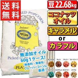 ポップコーン プレファード バタフライ豆 PLATINUM 22.68kg + キャラメル or カラフルフレーバー22.7kg + ココナッツオイル無添加60g×180個 1ケース|fescogroup