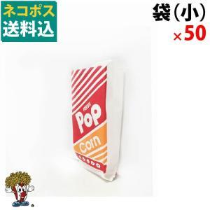 ネコポス送料込 (小)ポップコーン袋 50枚|fescogroup