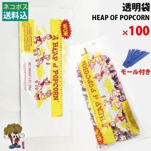 ネコポスポップコーン透明袋  ( 大 )  100枚 HEAP OF POPCORN  ( ポップコーンカップ )|fescogroup
