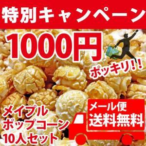 ポップコーン 1000円ポッキリ!メープル10人セット ポップコーン豆 フレーバー オイル|fescogroup