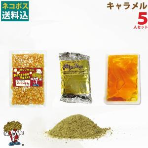 メール便送料込 ポップコーン キャラメルポップコーン 5人セット ポップコーン豆 フレーバー オイル 材料セット|fescogroup