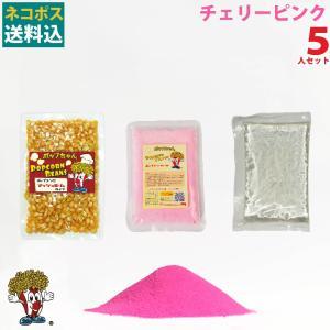 メール便送料込 ポップコーン チェリーピンク ポップコーン 5人セット ポップコーン豆 フレーバー オイル 材料セット|fescogroup
