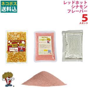 ネコポス送料込 ポップコーン レッドホットシナモンポップコーン 5人セット ポップコーン豆 フレーバー オイル 材料セット|fescogroup