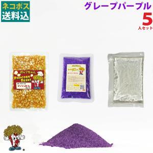 ネコポス送料込 ポップコーン グレープパープルポップコーン 5人セット ポップコーン豆 フレーバー オイル 材料セット|fescogroup