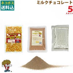 ネコポス送料込 ポップコーン ミルクチョコレートポップコーン 5人セット ポップコーン豆 フレーバー オイル 材料セット|fescogroup