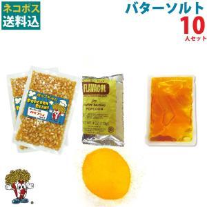 ネコポス送料込 ポップコーン バターソルトポップコーン 10人セット ポップコーン豆 フレーバー オイル 材料セット|fescogroup