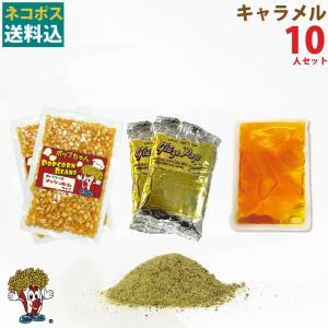 ネコポス送料込 ポップコーン キャラメルポップコーン 10人セット ポップコーン豆 フレーバー オイル 材料セット|fescogroup
