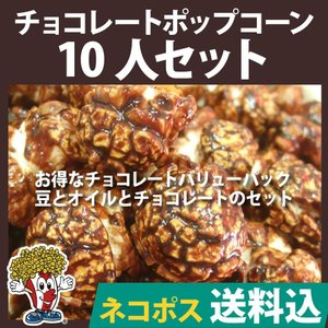 ネコポス送料込 ポップコーン チョコレートポップコーン 10人セット ポップコーン豆 フレーバー オイル 材料セット|fescogroup