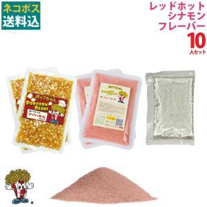 ネコポス送料込 ポップコーン レッドホットシナモンポップコーン 10人セット ポップコーン豆 フレーバー オイル 材料セット|fescogroup