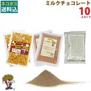 メール便送料込 ポップコーン ミルクチョコレートポップコーン 10人セット ポップコーン豆 フレーバー オイル 材料セット|fescogroup